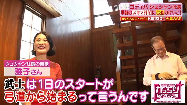 """「ゴディバジャパン社長 妻」の画像検索結果"""""""
